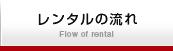 レンタル品一覧/Rental