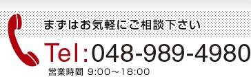 まずはお気軽にご相談下さい Tel:048-989-4980 営業時間 9:00~18:00